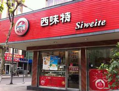 西味特蛋糕店