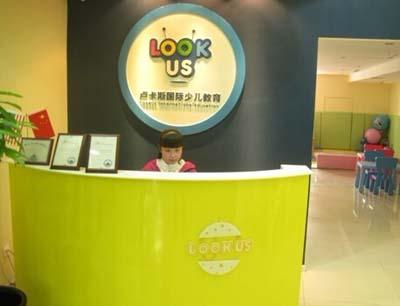 卢卡斯国际少儿教育加盟