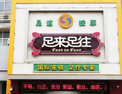 香港足来足往生态健足加盟招商