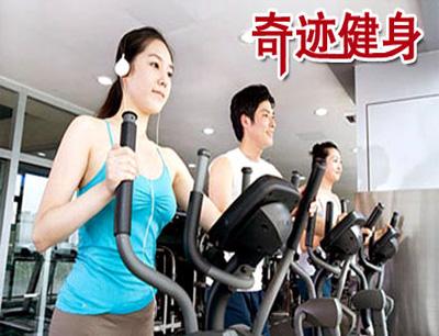 奇迹健身俱乐部加盟 奇迹健身俱乐部加盟