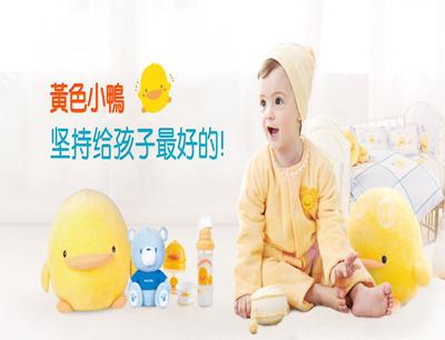 黄色小鸭童装