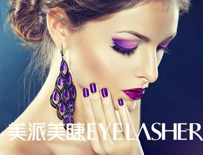 美派美睫加盟 紫色誘惑
