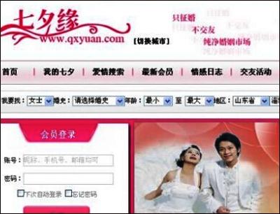 七夕缘婚介加盟 2