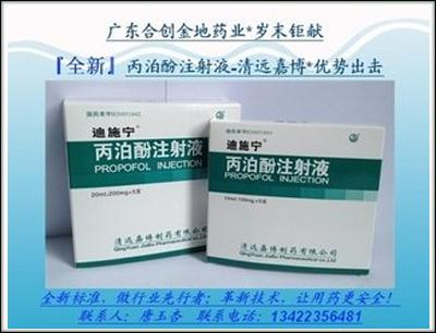 广东国药加盟 3