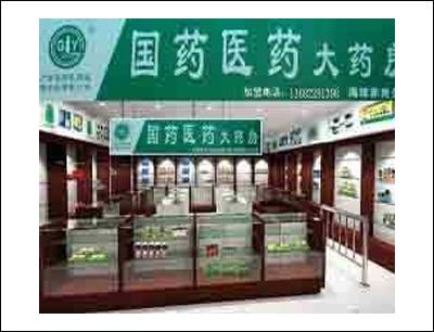 广东国药加盟
