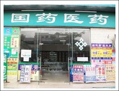 广东国药加盟 2