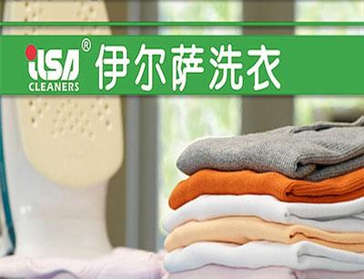 伊尔萨洗衣加盟 伊尔萨洗衣加盟