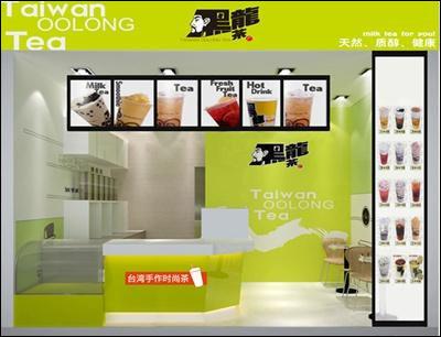 黑龙茶饮品店