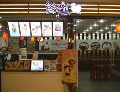 鲜芋仙饮品店