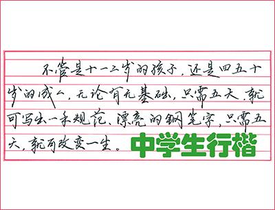 中宫格五天练字加盟 中学生行楷