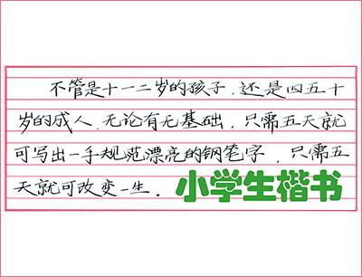 中宫格五天练字加盟 小学生楷书