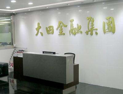 大田环球金业加盟 3