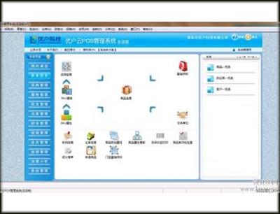 孕婴品软件加盟
