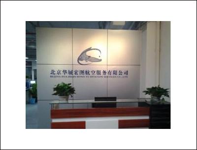 北京华展宏图加盟 4