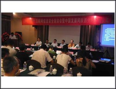中国网娃加盟 6