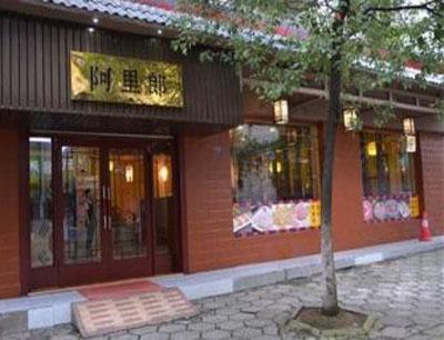 阿里郎韩国料理加盟 阿里郎韩国料理加盟