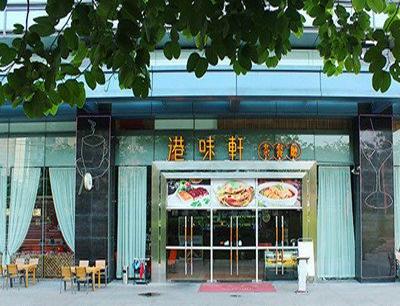 港味轩茶餐厅加盟 港味轩茶餐厅加盟