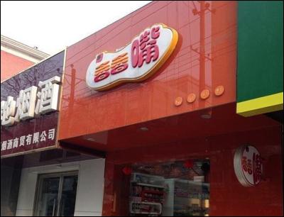 上海香香嘴