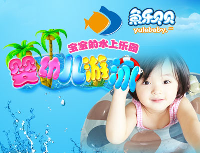 鱼乐贝贝婴儿游泳馆加盟 鱼乐贝贝