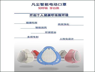 凡尘智能电动口罩加盟 凡尘智能电动口罩加盟