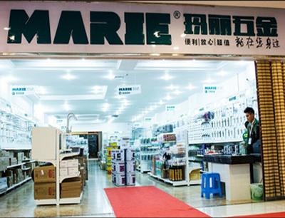 玛丽五金家居建材超市加盟 玛丽五金用品加盟