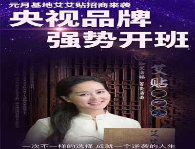 深圳前海艾艾贴授权代理加盟 雅艾生物加盟