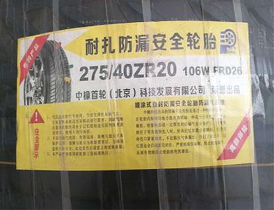 福睿德耐扎防漏安全轮胎加盟 中橡科技加盟