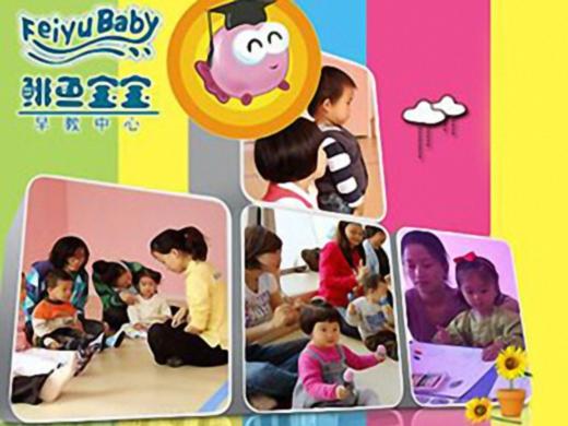 鲱鱼宝宝早教中心加盟 产品图