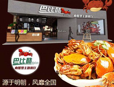 巴比酷肉蟹煲加盟 产品图
