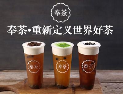 奉茶加盟 产品实图