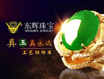 东辉珠宝加盟 产品实景图