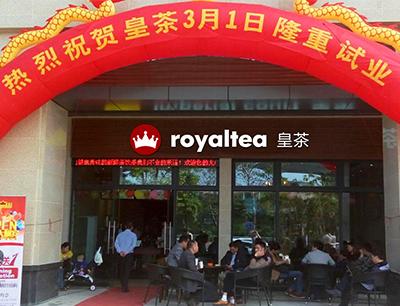 真悦皇茶加盟 店面实图