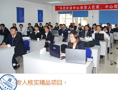 北大青鸟IT职业教育加盟