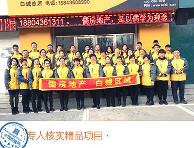 儒房地产中介加盟