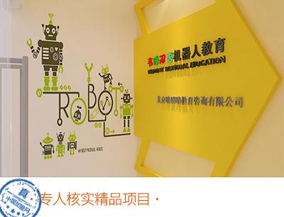 韦伯双语机器人加盟