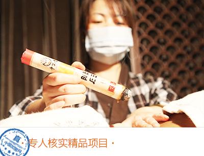 中艾堂艾灸养生馆加盟