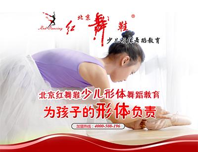 北京红舞鞋舞蹈培训加盟