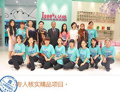 Isee灰姑娘艺术中心加盟