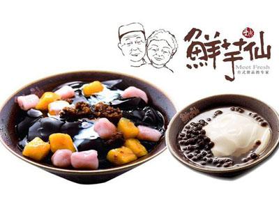 鲜芋仙饮品店加盟 产品图
