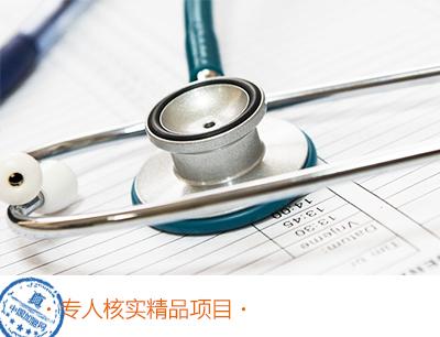 玖晟医疗加盟