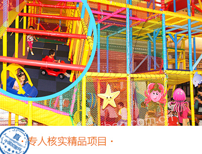 乐仕堡儿童拓展乐园加盟