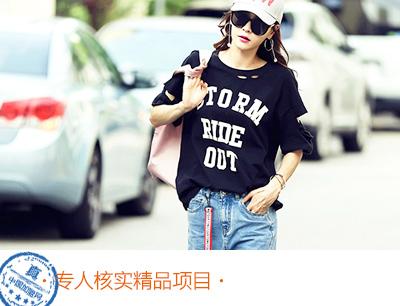 韩都衣舍女装加盟加盟
