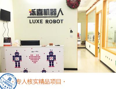 泺喜机器人加盟