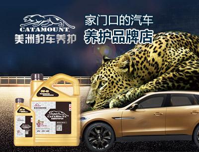 美洲豹车养护加盟
