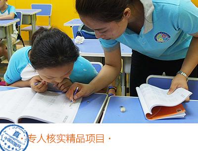 实践菁英教育加盟