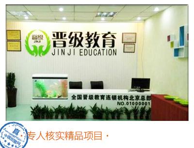 晋级托管教育加盟