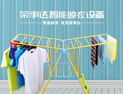 荣事达晾衣架