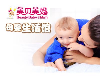 美贝美妈母婴加盟