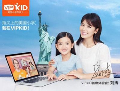 VIPKID少儿英语