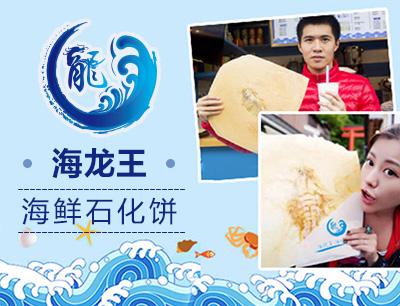 海龍王海鮮化石煎餅